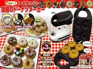 Donutsmakerofu1